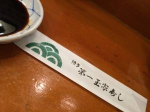 昼食 地魚にぎり寿司@福岡空港
